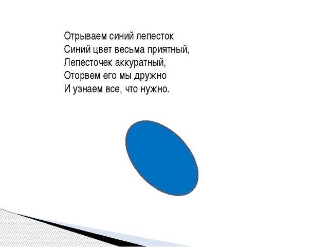 Отрываем синий лепесток Синий цвет весьма приятный, Лепесточек аккуратный, От...