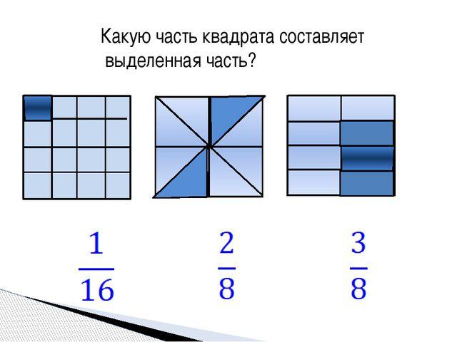 Какую часть квадрата составляет выделенная часть?
