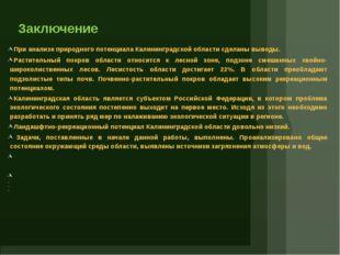 Заключение При анализе природного потенциала Калининградской области сделаны