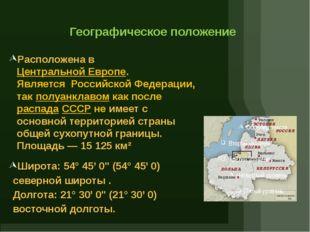Географическое положение Расположена вЦентральной Европе. ЯвляетсяРоссийск