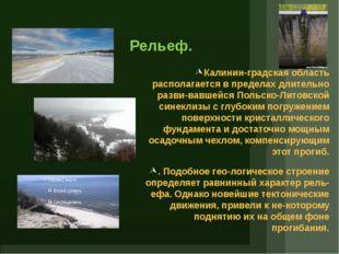 Рельеф. Калининградская область располагается в пределах длительно развивав