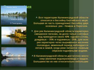 Гидрография Вся территория Калининградской области относится к бассейну Балти