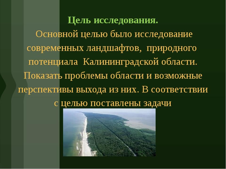 Цель исследования. Основной целью было исследование современных ландшафтов, п...
