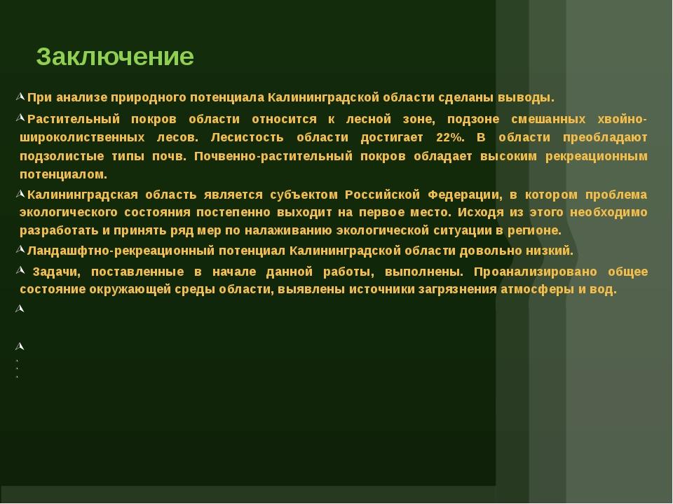 Заключение При анализе природного потенциала Калининградской области сделаны...