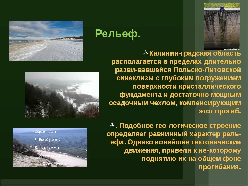 Рельеф. Калининградская область располагается в пределах длительно развивав...