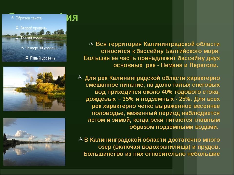 Гидрография Вся территория Калининградской области относится к бассейну Балти...