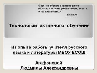 Технологии активного обучения Из опыта работы учителя русского языка и литер