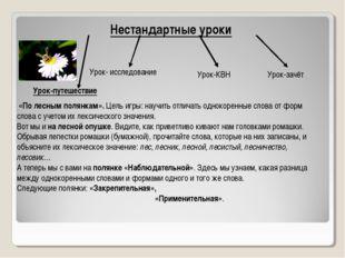 Нестандартные уроки Урок-путешествие Урок- исследование Урок-КВН Урок-зачёт «