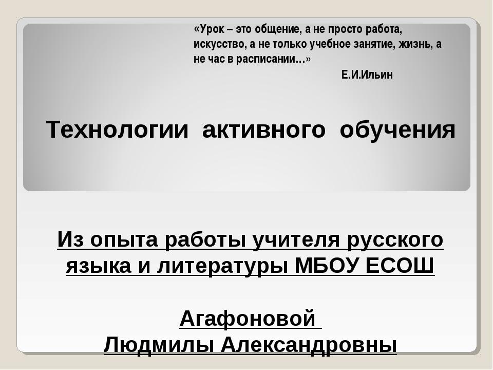 Технологии активного обучения Из опыта работы учителя русского языка и литер...