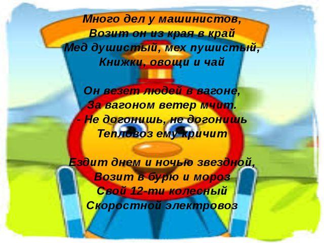 Много дел у машинистов, Возит он из края в край Мед душистый, мех пушистый, К...