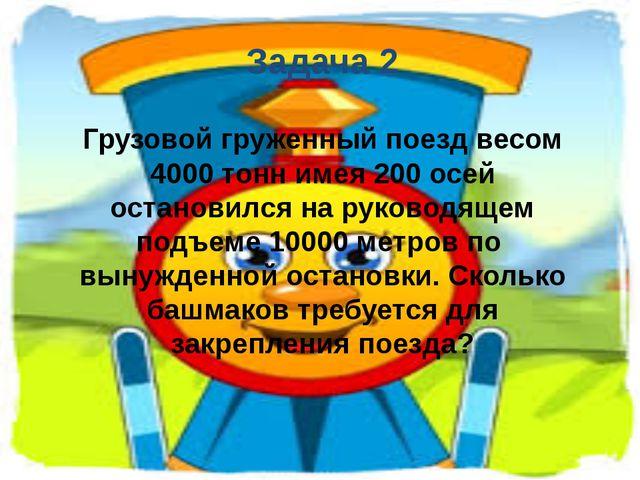 Задача 2 Грузовой груженный поезд весом 4000 тонн имея 200 осей остановился н...