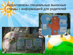 Подготовлены специальные выносные стенды с информацией для родителей