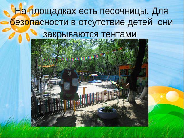 На площадках есть песочницы. Для безопасности в отсутствие детей они закрываю...