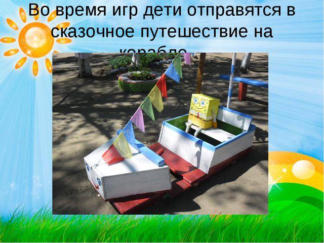 Во время игр дети отправятся в сказочное путешествие на корабле…