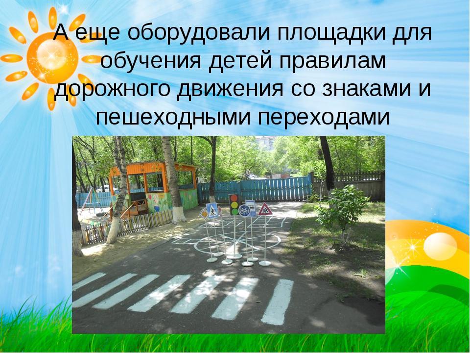 А еще оборудовали площадки для обучения детей правилам дорожного движения со...