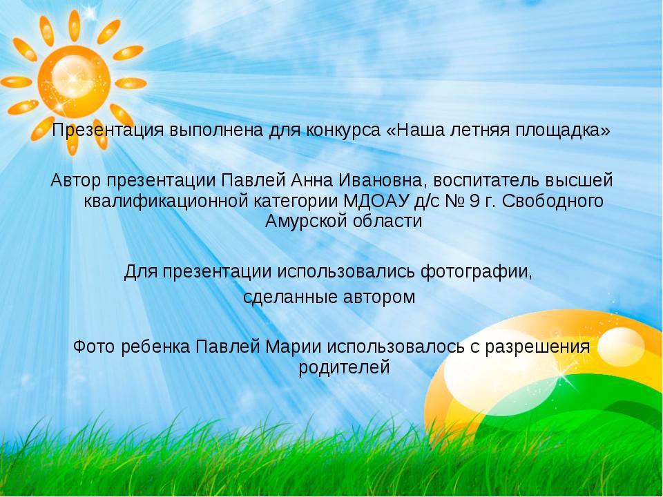 Презентация выполнена для конкурса «Наша летняя площадка» Автор презентации П...
