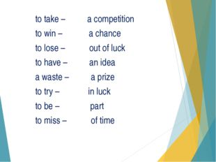 to take – a competition to win – a chance to lose – out of luck to have – an