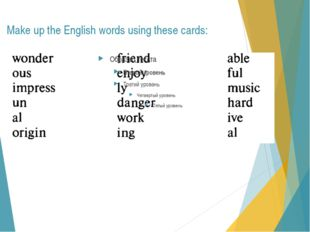 Make up the English words using these cards: