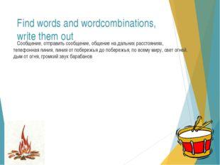 Find words and wordcombinations, write them out Сообщение, отправить сообщени