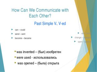 How Can We Communicate with Each Other? can – could send – sent become – beca