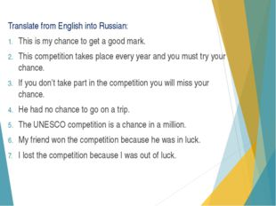 Translate from English into Russian: This is my chance to get a good mark. Th