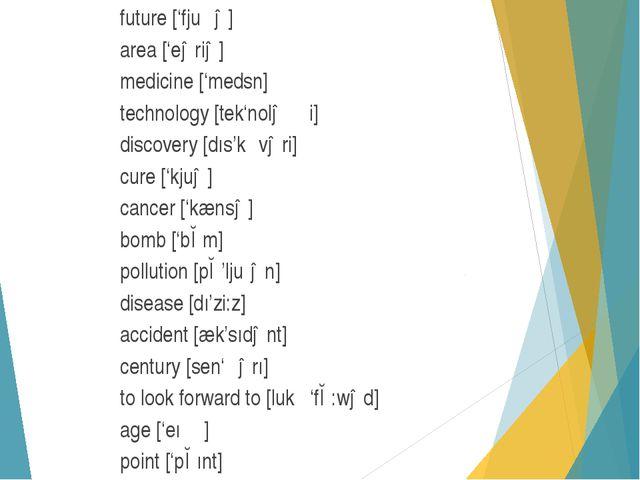 future ['fjuʧə] area ['eəriə] medicine ['medsn] technology [tek'noləʤi] disco...