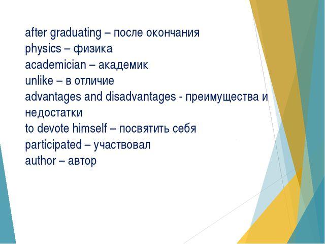 after graduating – после окончания physics – физика academician – академик un...