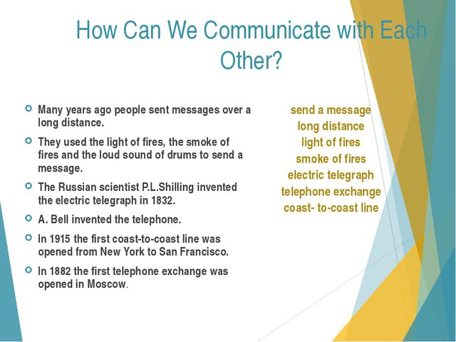 How Can We Communicate with Each Other? Many years ago people sent messages o...