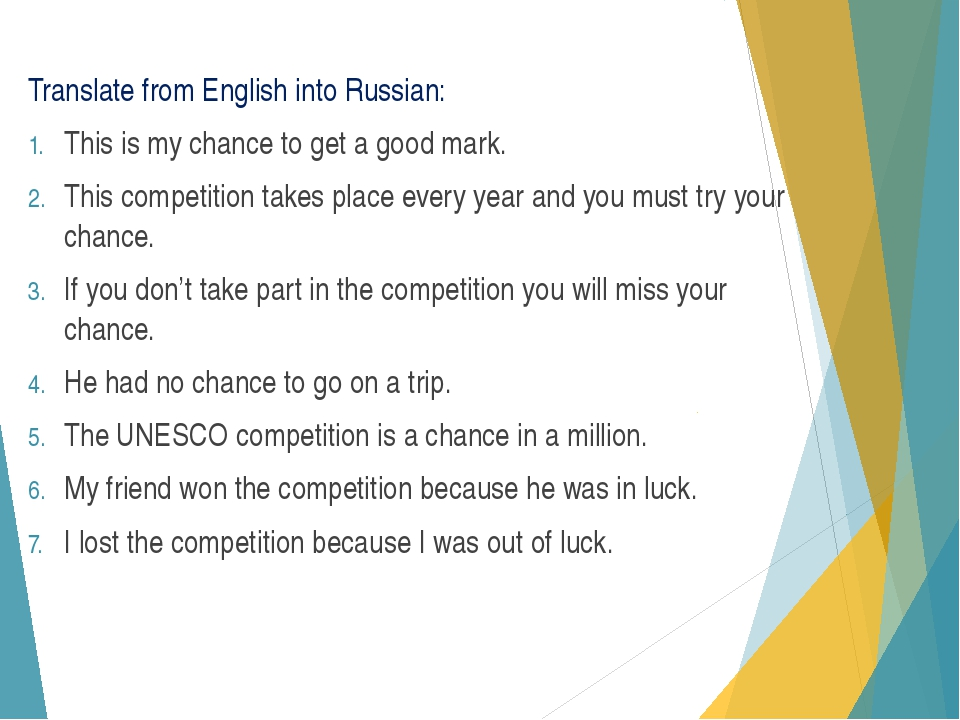 Translate from English into Russian: This is my chance to get a good mark. Th...