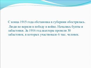 С конца 1915 года обстановка в губернии обострилась. Люди не верили в победу