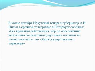 В конце декабря Иркутский генерал-губернатор А.И. Пильц в срочной телеграмме