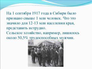 На 1 сентября 1917 года в Сибири было призвано свыше 1 млн человек. Что это з