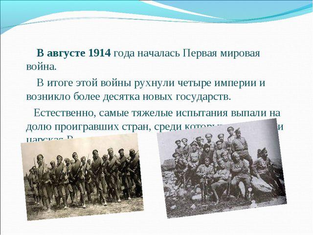 В августе 1914 года началась Первая мировая война. В итоге этой войны рухнул...