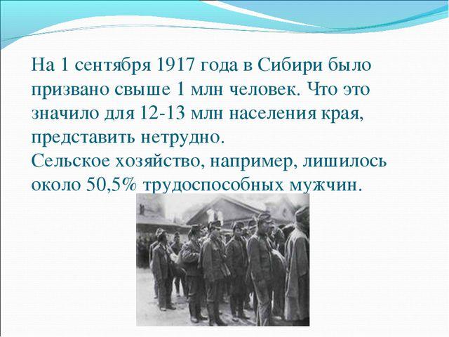 На 1 сентября 1917 года в Сибири было призвано свыше 1 млн человек. Что это з...