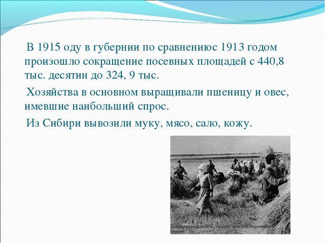 В 1915 оду в губернии по сравнениюс 1913 годом произошло сокращение посевных...
