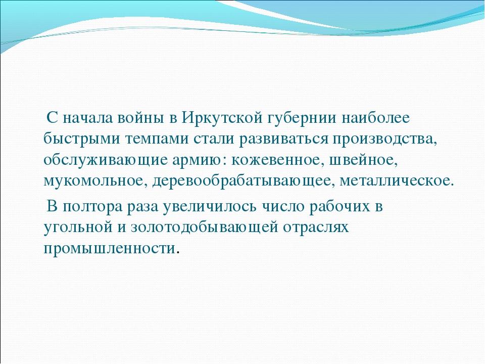 С начала войны в Иркутской губернии наиболее быстрыми темпами стали развиват...