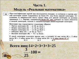 Часть 1. Модуль «Реальная математика» Всего яиц:14+2+3+3+3=25