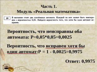 Часть 1. Модуль «Реальная математика» Вероятность, что неисправны оба автомат