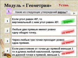 Какие из следующих утверждений верны? 1 2 3 4 Если угол равен 450, то вертика