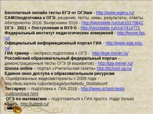 Бесплатные онлайн тесты ЕГЭ от ОГЭши - http://www.egeru.ru/ САМОподготовка к