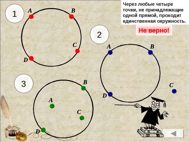 1 С А В D 2 С А В D С А В D 3 Не верно! Через любые четыре точки, не принадле...