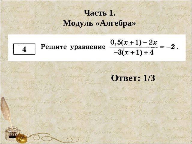 Часть 1. Модуль «Алгебра» Ответ: 1/3