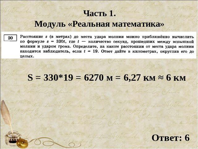 Часть 1. Модуль «Реальная математика» S = 330*19 = 6270 м = 6,27 км ≈ 6 км От...