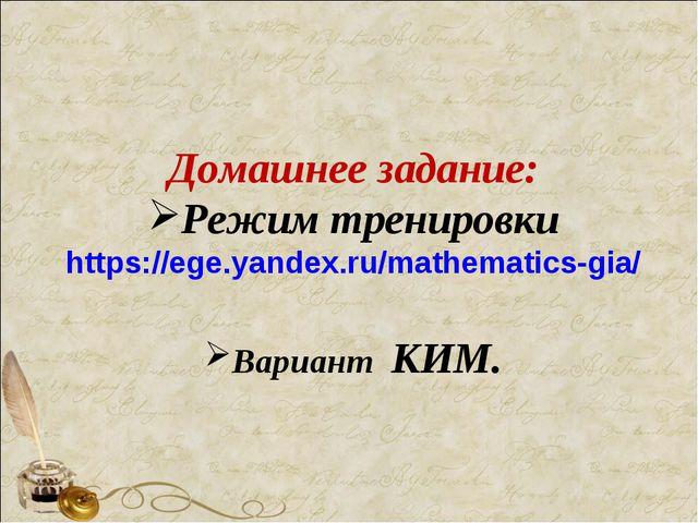 Домашнее задание: Режим тренировки https://ege.yandex.ru/mathematics-gia/ Вар...