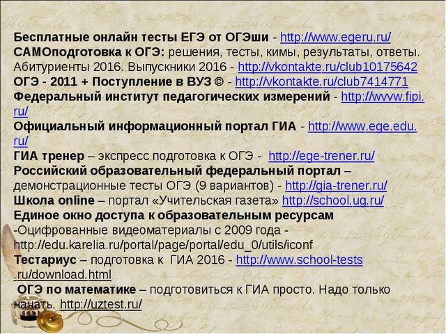 Бесплатные онлайн тесты ЕГЭ от ОГЭши - http://www.egeru.ru/ САМОподготовка к...
