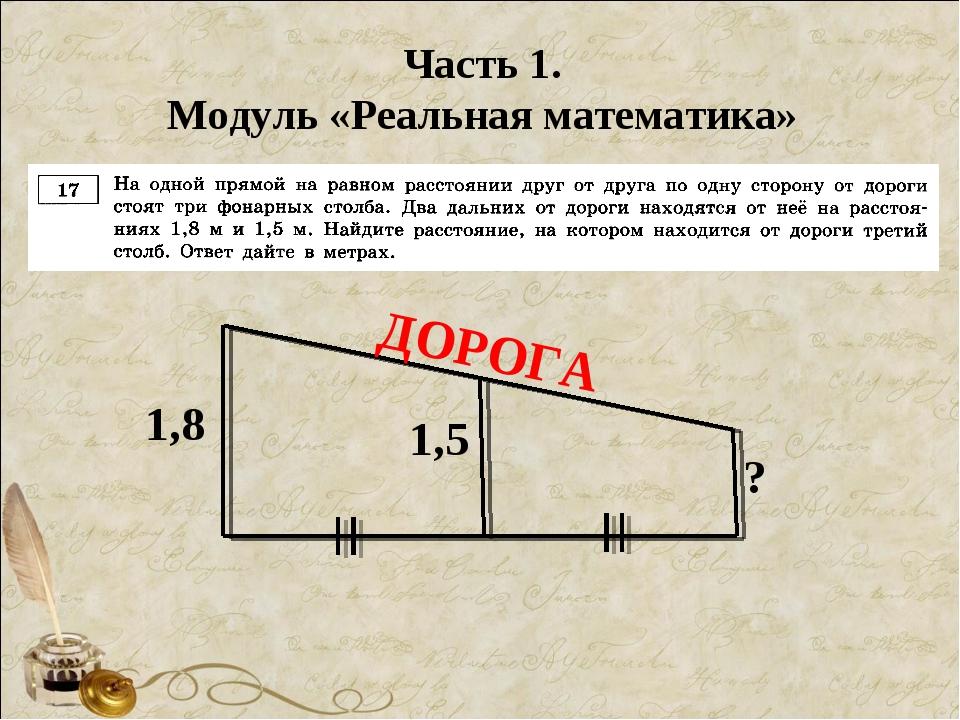Часть 1. Модуль «Реальная математика» 1,8 1,5 ? ДОРОГА