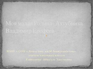 МБОУ « СОШ с.Хошеутово им.М.Бекмухамбетова» учитель начальных классов Кайвали