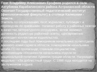 Поэт Владимир Алексеевич Ерофеев родился в селе Ахтубинка Харабалинского райо