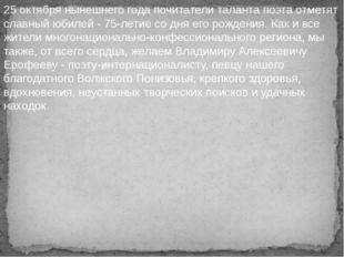25 октября нынешнего года почитатели таланта поэта отметят славный юбилей - 7