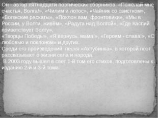 Он - автор пятнадцати поэтических сборников: «Пожелай мне счастья, Волга!»,